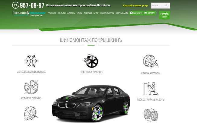 Сайт Шиномонтаж ПокрышкинЪ